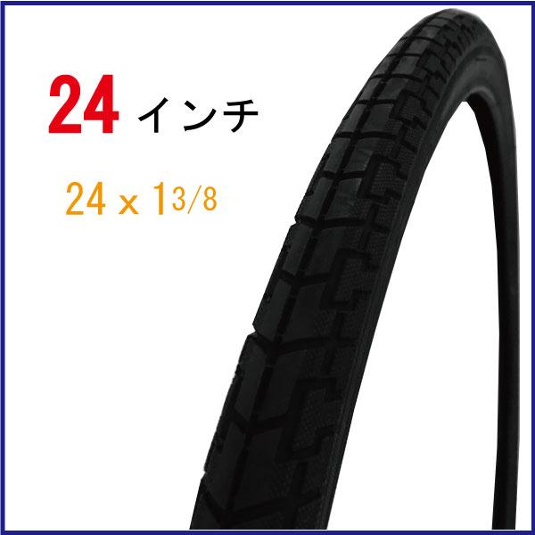 【おまけ付】 Hodaka ホダカ 自転車タイヤ 24インチ 24x1 3/8 cy-113