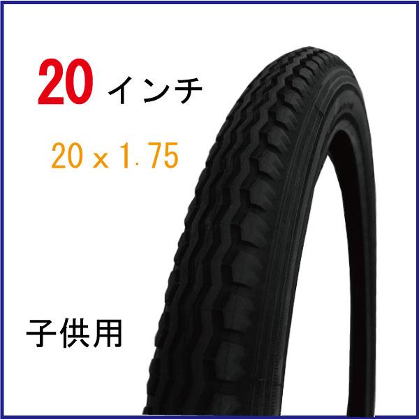 【おまけ付】 Hodaka ホダカ 子供用 自転車タイヤ 20インチミニサイクル 20x1.75 cy-114