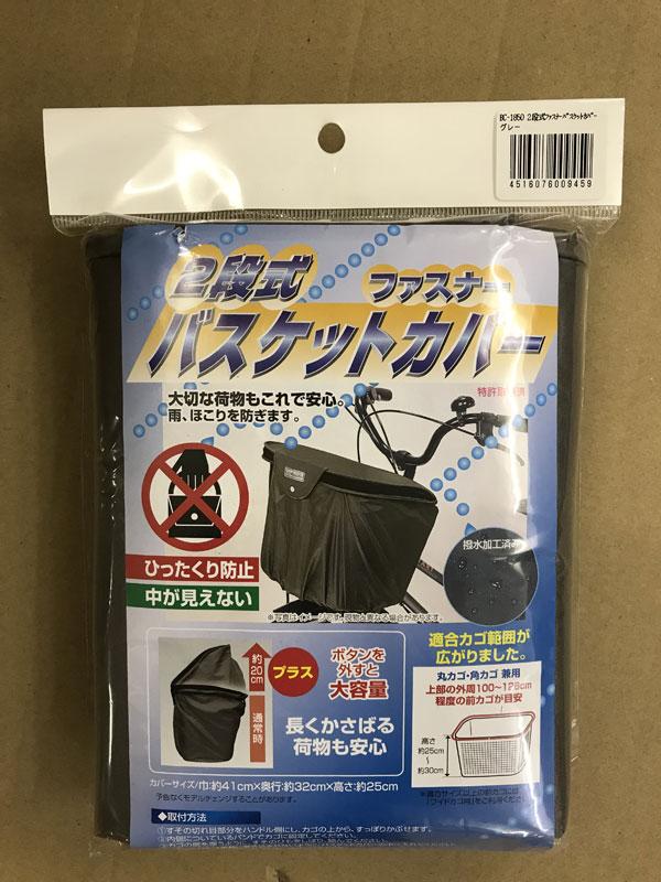 【おまけ付】 大久保製作所 Maruto 2段式ファスナーバスケットカバー BC-1850 cy-117