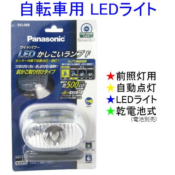 【おまけ付】 Panasonic パナソニック ワイドパワー LEDかしこいランプF 自転車用ライト 前照灯 自動点灯 自動消灯 SKL088 cy-142