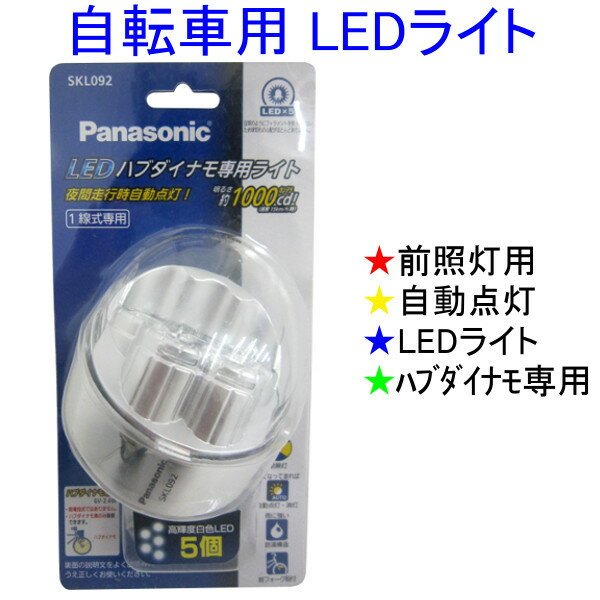 【おまけ付】 Panasonic パナソニック LED ハブダイナモ専用ライト 1線式専用 自転車用ライト 前照灯 自動点灯 自動消灯 SKL092 cy-145