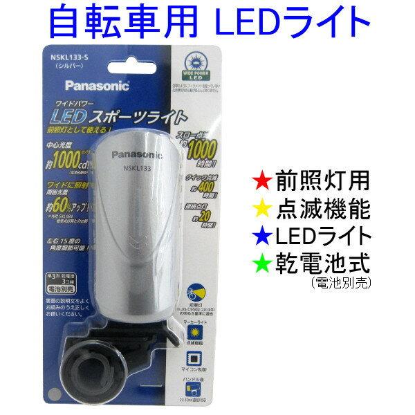 【おまけ付】 Panasonic パナソニック ワイドパワーLEDスポーツライト 自転車用ライト 前照灯 マーカーライト NSKL133-S cy-149