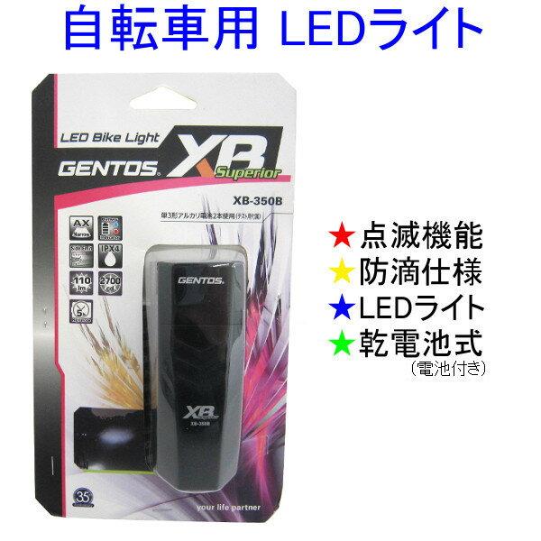 【おまけ付】 GENTOS ジェントス LED Bike Light XB Superior LEDバイクライト 自転車用ライト 防滴仕様 XB-350B cy-154