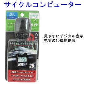 【アウトレット】 自転車用 サイクルコンピューター ブラック 10機能 コード付き コンパクトサイズ cy-182