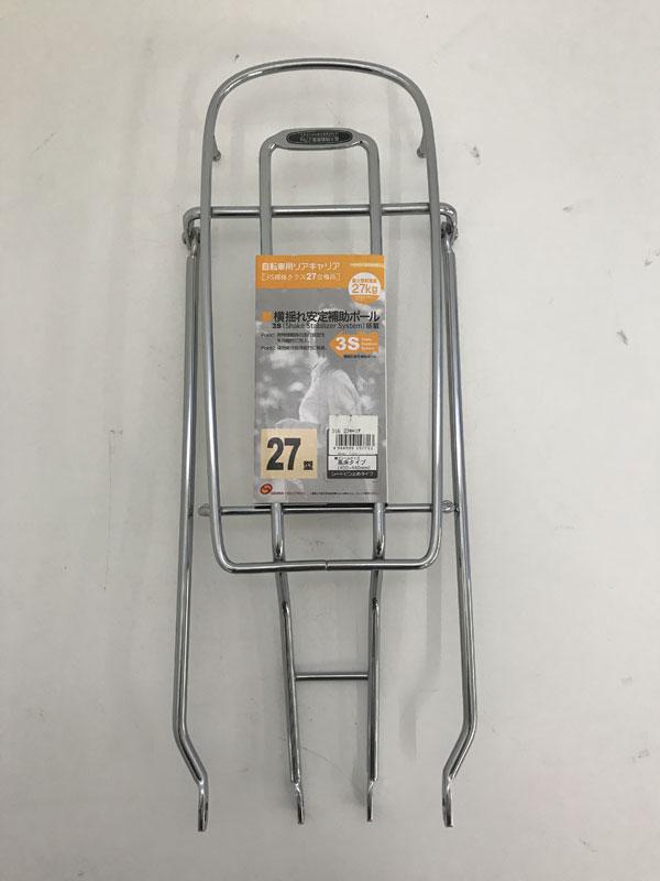 【おまけ付】 昭和インダストリーズ 27型自転車用リアキャリア cy-032