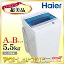 【展示品】【送料無料】 Haier ハイアール 全自動洗濯機 ホワイト 5.5kg 2016〜2017年製 AorBランク Bサイズ JW-C55A j1979...