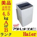 JW-C45A-K 16〜17年製 AorBランク ブラック Haier 洗濯機 4.5kg j1932-1933{ 自動洗濯機 一人暮らし 中古洗濯機 洗濯機...