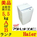 JW-C55BE j2016 AorBランク 16〜17年製ホワイト Haier 洗濯機 5.5kg { 自動洗濯機 一人暮らし 中古洗濯機 洗濯機 中古…