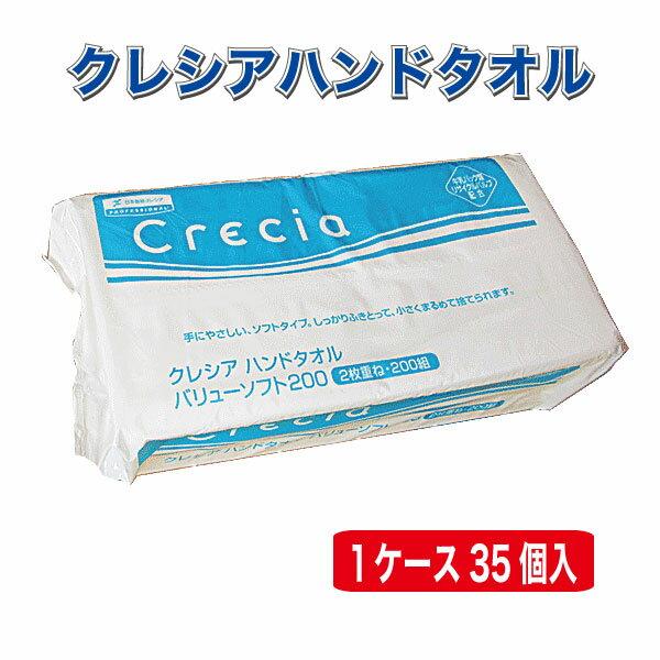 【アウトレット】日本製紙 クレシアハンドタオル バリューソフト200 35個セット j2034