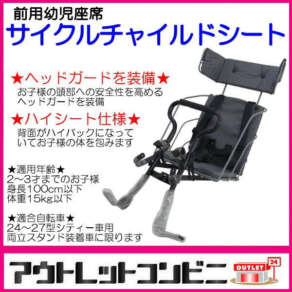 サイクルチャイルドシート 自転車用 子供乗せ 前用 グレー N-SF-X j2075
