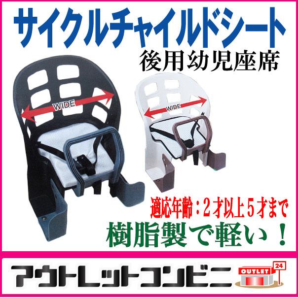 サイクルチャイルドシート 自転車用 子供乗せ 後ろ用 ブラック アイボリー 樹脂製 CPRL-001 j2078j2089