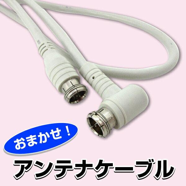 【中古】 おまかせ アンテナケーブル テレビアンテナ線3m j2082