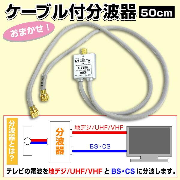 【中古】 メーカー おまかせ 分波器 UHF(地デジ) BS/CS ケーブル 49〜50cm j2083
