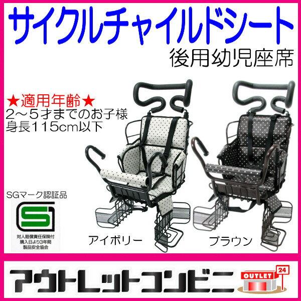 【おまけ付】後用幼児座席 サイクルチャイルドシート スーパークラスN-SR-X j2086-j2087