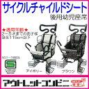 後用幼児座席 サイクルチャイルドシート スーパークラスN-SR-X j2086-j2087 自転車用 後付け 子供乗せ 後ろ用{後用…