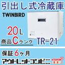 [庫内灯不良]TR-21 20L Cランク 引出し式 小型冷蔵庫 保冷庫 j534 {TWINBIRD 中古 冷蔵庫 中古 小型冷蔵庫 ミニ冷蔵庫 業務用 静音設計 1ドア冷蔵庫 中古冷蔵庫【中古】[