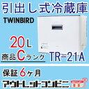 TR-21A 20L Cランク 引出し式 小型冷蔵庫 保冷庫 j535 {TWINBIRD 中古 冷蔵庫 中古 小型冷蔵庫 ミニ冷蔵庫 業務用 静…