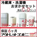 j842[2ドア 冷蔵庫80〜100L 自動洗濯機4.2kg]{ 一人暮らし 家電 セット冷蔵庫一人暮らし 冷蔵庫 中古 冷蔵庫 冷凍冷蔵庫 洗濯機 一人暮らし...