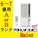 ハイアール 冷房専用 窓用ルームエアコン AorB 6〜7畳用 木造4〜4.5畳 hae-006-001 JA-16P(R) ホワイト[HA JA-16P(R)][Haier ハイアール エアコン 新
