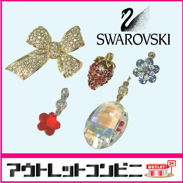 スワロフスキー ストラップ チャーム ゴールド シルバー りぼん いちご 花 オーバル sw0008-0012