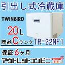 [間仕切り板無し]TR-22NF1 20L Cランク 引出し式 小型冷蔵庫 保冷庫 j2024-t1440 {TWINBIRD 中古 冷蔵庫 小型冷蔵庫 …