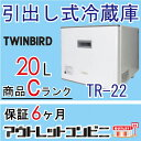 TR-22 20L Cランク 引出し式 小型冷蔵庫 保冷庫 j1789-t1441 {TWINBIRD 中古 冷蔵庫 中古 小型冷蔵庫 ミニ冷蔵庫 業務…