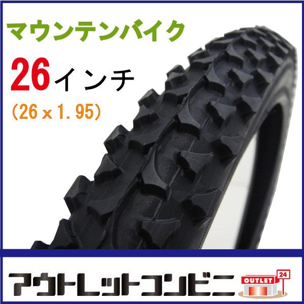 【おまけ付】 ホダカ 自転車タイヤ 26インチ 26x1.95 cy-025