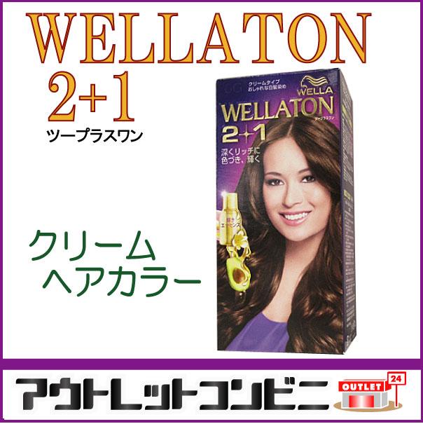ウエラ WELLA ウエラトーン ツープラスワン WELLATON2+1 クリームヘアカラー 未使用品 6G 7G 8G j2135-j2137