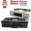 【中古】Paloma パロマ Rinnai リンナイ メーカー おまかせ プロパン用 ガスコンロ 2口 据え置き型 j2139