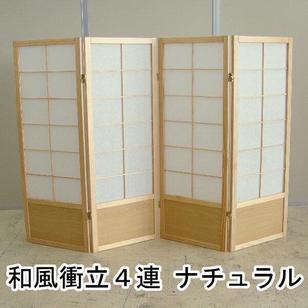 【アウトレット品】 和風衝立4連 ナチュラル 幅45x奥行き2x高さ120cm×4枚 JP-S120-4-NA j2145
