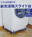 【アウトレット品】 新洗濯機スライド台 ランドリーラック シルバーグレー色 j2163