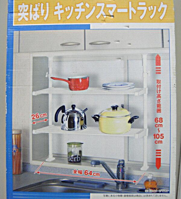 【アウトレット品】 突ぱり キッチンスマートラック 突っ張り棒 ホワイト j2171