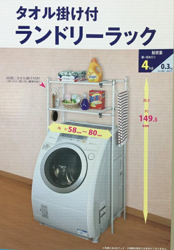 【アウトレット品】 タオル掛け付 ランドリーラック ホワイト j2179