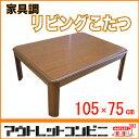 【アウトレット品】 YUASA ユアサ 家具調 リビングこたつ 本体 ブラウン 長方形 105×75cm 継ぎ脚可 YKL-1053ST(BR) j2186