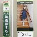 【アウトレット品】 木調 階段手すり 二本継 3.6m 木目 DIY TRW-36 j2219