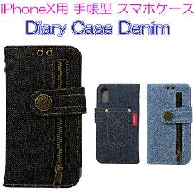 【アウトレット品】 iPhoneX 手帳型 ケース Diary Case Denim 黒 Black ブリーチ BLeach インディゴ Indigo j2392 j2393 j2394