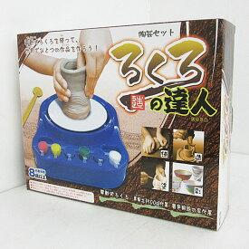 【アウトレット】 【訳有】 ワイ・エス・エヌ ろくろの達人 陶芸セット 電動式ろくろ j2414