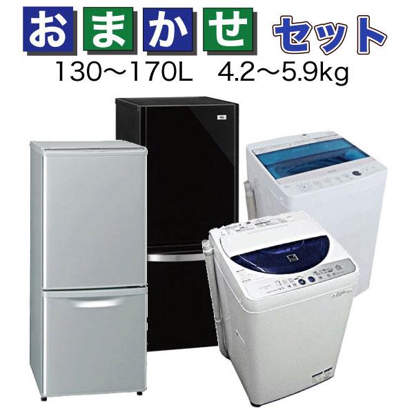 【中古】 メーカー おまかせ 家電 セット 冷蔵庫 2ドア 130〜170L 全自動洗濯機 4.2〜5.9kg 2008〜2013年製 冷Cサイズ 洗Bサイズ omk-set j1413