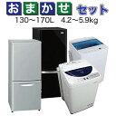 【中古】 メーカー おまかせ 家電 セット 冷蔵庫 2ドア 130〜170L 全自動洗濯機 4.2〜5.9kg 2008〜2011年製 冷Cサイズ 洗Bサイズ omk-set j1413
