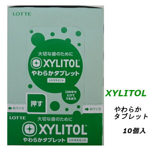 【アウトレット品】 LOTTE キシリトール XYLITOL やわらかタブレット シトラスミント 10個入り fd-001-05