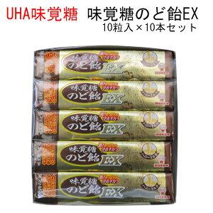 【アウトレット品】 UHA味覚糖 味覚糖のど飴EX ハニーミルク 10個入り fd-001-20