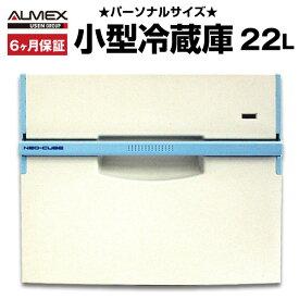 【中古】 ALMEX アルメックス ネオキューブ 小型冷蔵庫 引出し式 1ドア 22L Cランク ADC-H20(W) j2466