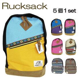 【アウトレット】 diasobe リュックサック Rucksack バックパック デイパック デイバッグ 全7デザイン 同色5個1セット j2456_j2467-j2472