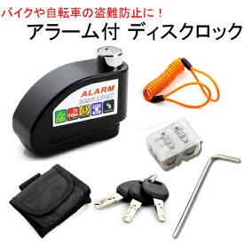 【アウトレット品】 アラーム付 ディスクロック バイク 自転車 盗難防止 110db 防水仕様 DF8303 j2535