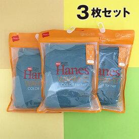 【アウトレット品】 Hanes ヘインズ 長袖 WARM-Tシャツ クルーネック コットンプラス 3枚セット レディース ターコイズ Mサイズ カジュアルタイプ j2659
