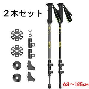 【アウトレット品】 QSEKCH 伸縮式 トレッキングポール 2本セット 63〜135cm 軽量 ファストロックシステム j2666