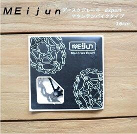 【アウトレット】 MEijun Disc Brake Expert ディスクローター MTB用 160mm フローティングブレーキ j2696