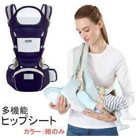 【アウトレット品】 Lvylov Aixintu 多機能 ヒップシート 抱っこ紐 おんぶ紐 新生児から使える ネイビー AXT-318 j2734