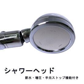 【アウトレット品】 シャワーヘッド 低水圧増圧 節水 手元ストップ機能 3段階水量調整 軽量 j2735