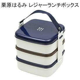 【アウトレット品】 栗原はるみ レジャーランチボックス 3段 ピクニック 弁当箱 レジャー kt-001-07